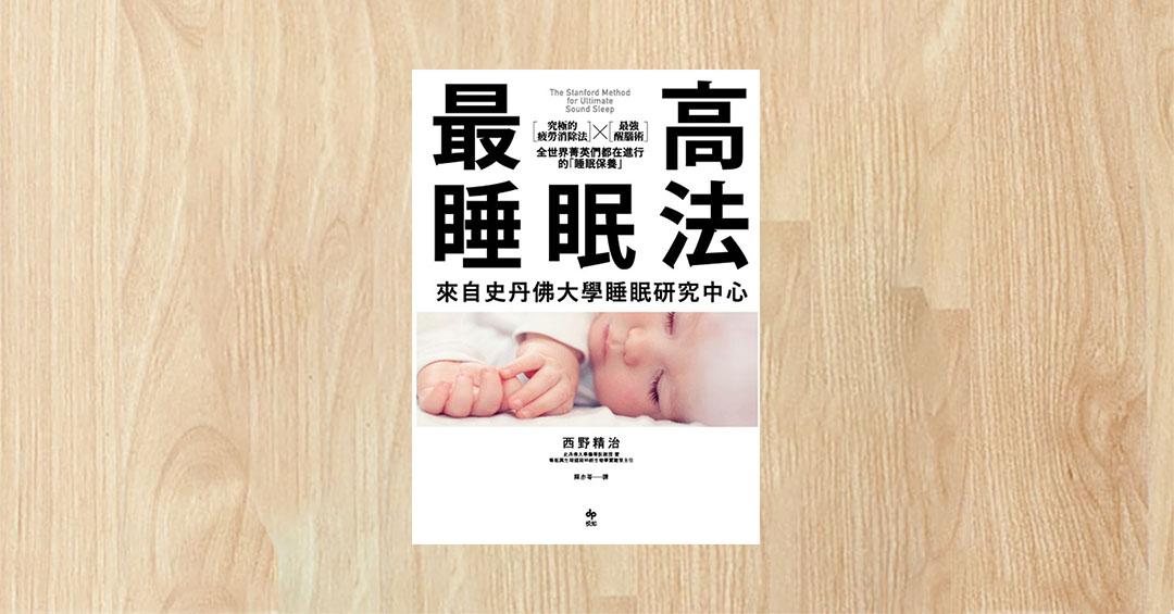 【最高睡眠法】西野精治
