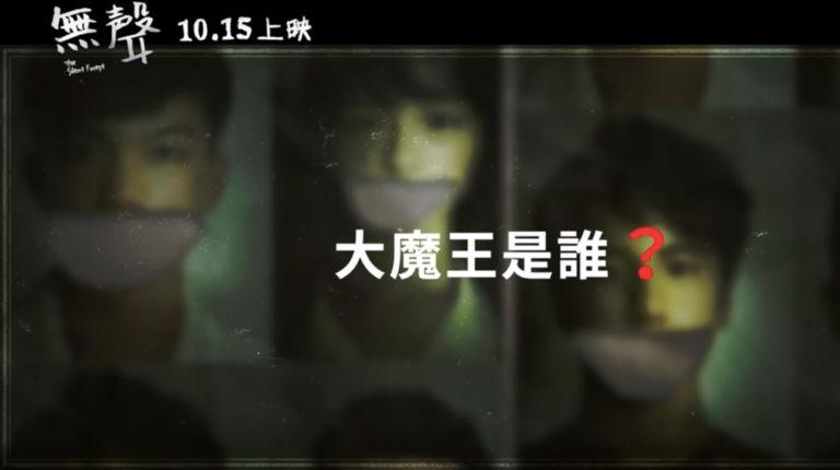 【無聲】劉子銓 陳姸霏 金玄彬 劉冠廷