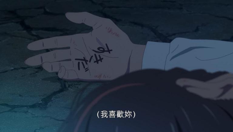 你的名字 新海誠