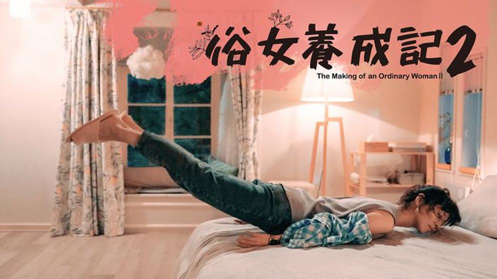 Read more about the article 《俗女養成記2》與自我和解,6大真實生命課題帶你療育童年,淚眼汪汪的台詞補帖!