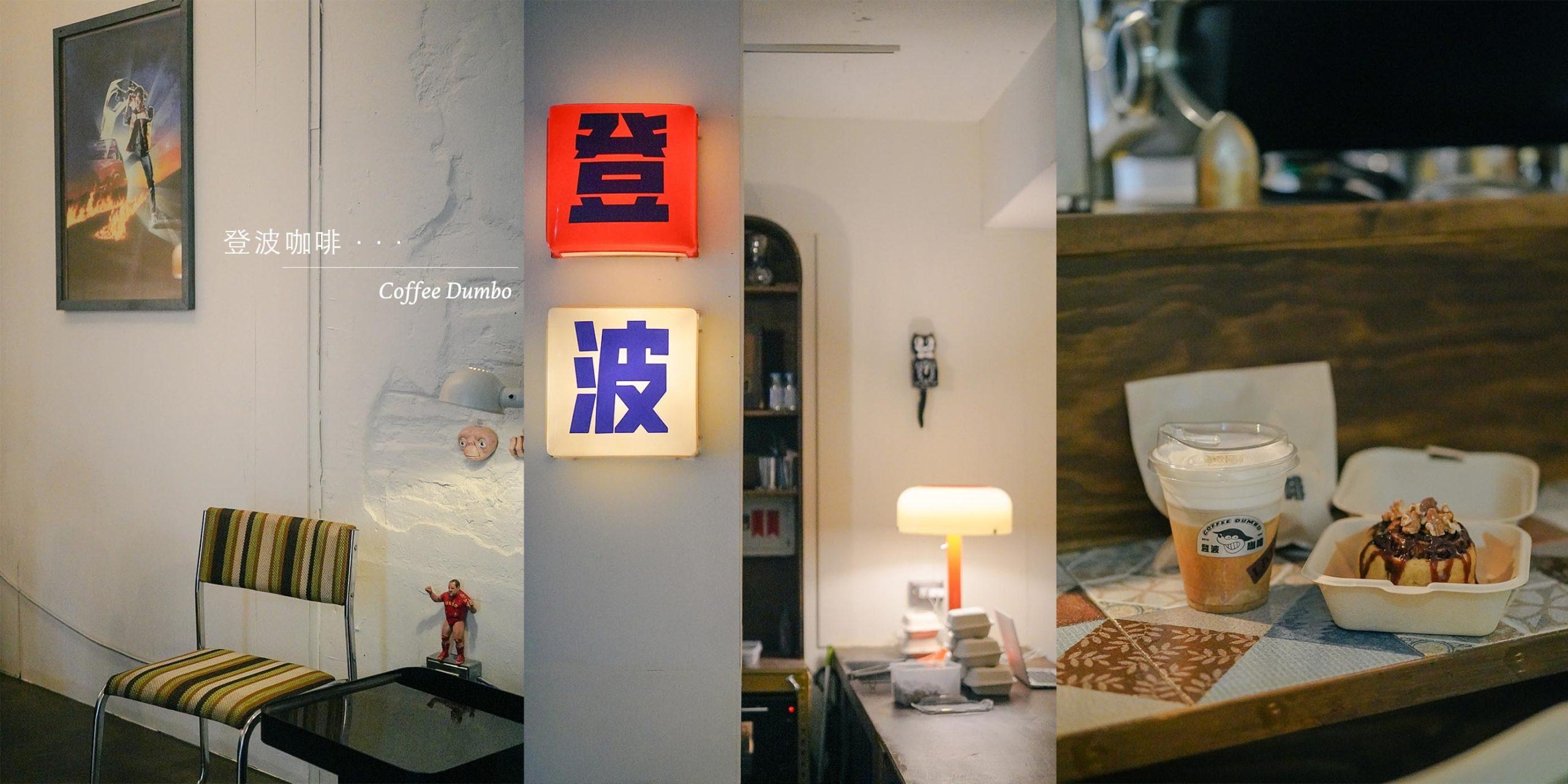 Read more about the article 中山站登波咖啡|探訪赤峰街上的美式復古咖啡廳,取得微辣與甜蜜平衡的肉桂捲
